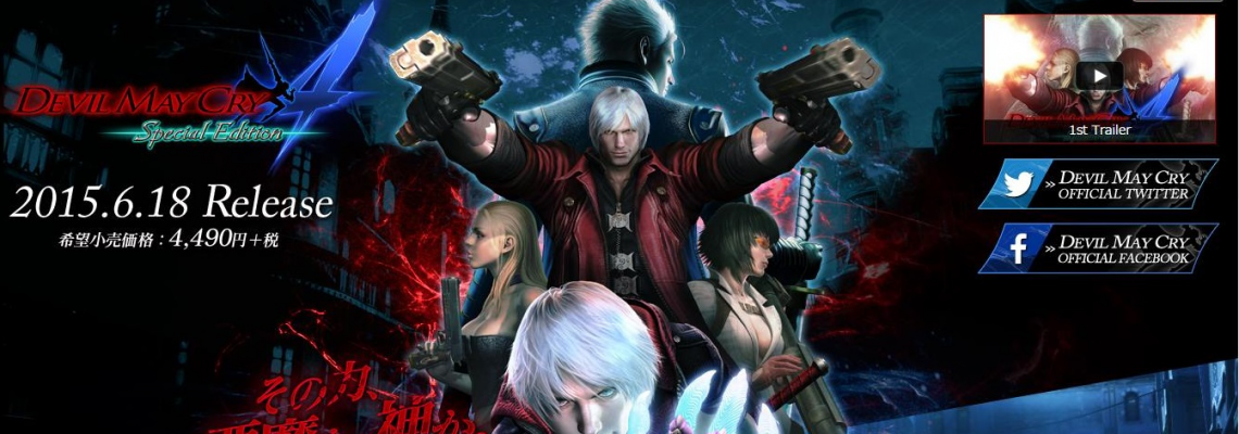 Desvelada por accidente la fecha de salida de Devil May Cry 4: Special Edition