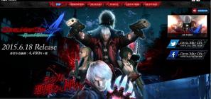 Desvelada por accidente la fecha de salida de Devil May Cry 4: Special Edition