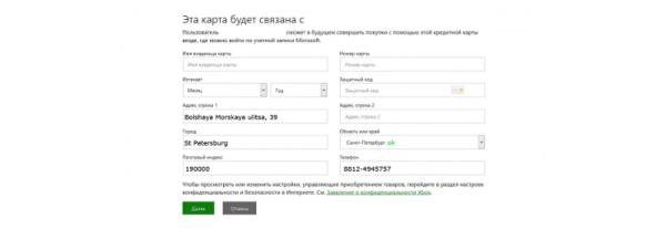 Datos para crear cuenta en la store rusa de Xbox One